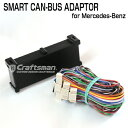 【LOCK音アンサーバックキット】Smart CAN-BUS Adaptor for Mercedes-Benz