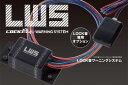 LWS:LOCK音ワーニングシステム(接近感知式警告システム)