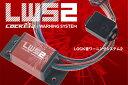 【23日10:00〜30日9:59までSPエントリーで全品P10倍】 LWS2:LOCK音ワーニングシステム2(衝撃感知式警告システム)