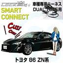 トヨタ86(ZN6) LOCK音(ロックオン)配線キット デュアルトーン専用