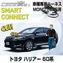 トヨタハリアー60系 LOCK音(ロックオン)配線キット モノトーン専用