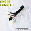 SMART CONNECT HARNESS(スバルLEVORG)LOCK音アンサーバックシステム(ロックオン)デュアルトーン専用