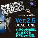 LOCK音(ロックオン)BMW & MINI専用 Ver.2.5 デュアルトーン サウンドア