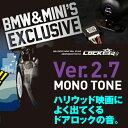 LOCK音(ロックオン)BMW & MINI専用 Ver.2.7 モノトーン サウンドアンサーバック サイレンキット(Mk3)