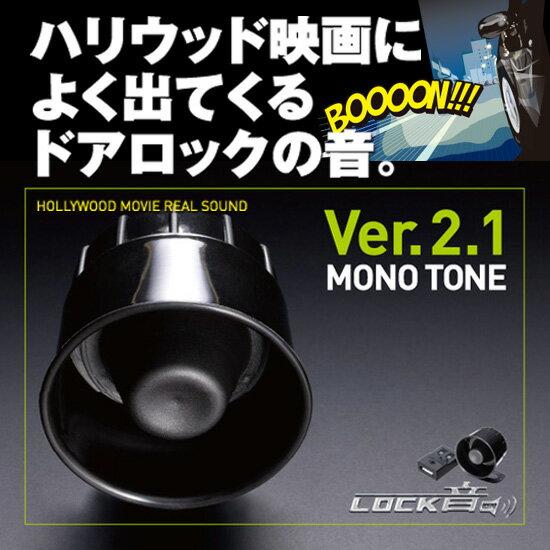 【10倍ポイント】LOCK音(ロックオン)アンサーバックシステム Ver.2.1 モノトーン