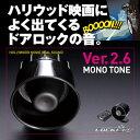 【5倍ポイント】LOCK音(ロックオン)アンサーバックシステム Ver.2.6 モノトーン