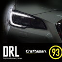 SUBARU DRL KIT(スバルデイライトキット)LEVORG/VM