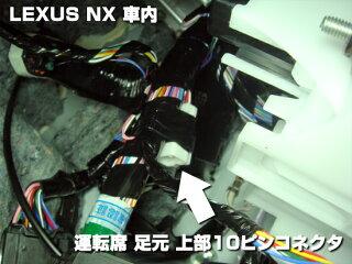 SMARTCONNECTDRLKITforLEXUSNX200t(�ǥ��饤�ȥ��å�)