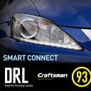 SMART CONNECT DRL KIT for LEXUS IS-E20系後期(デイライトキット)仕様変更ヴァージョン