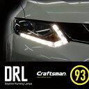 NISSAN X-TRAIL DRL KIT(日産/ニッサン エクストレイル デイライトキット)LEDヘッドライト車