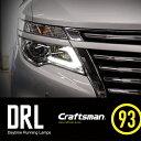 NISSAN ELGRAND DRL KIT(日産/ニッサン エルグランド デイライトキット)LEDヘッドライト車