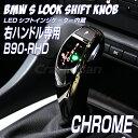 【Sale!】BMW LEDシフトノブ Sルック B90クローム右ハンドル用