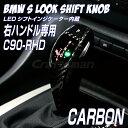 楽天クラフトマン【Sale!】BMW LEDシフトノブ Sルック C90カーボン右ハンドル用
