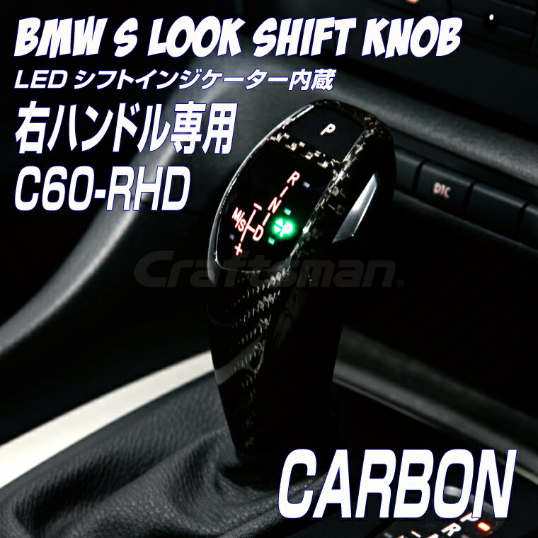 BMW LEDシフトノブ Sルック C60カーボン 右ハンドル用