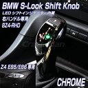 楽天クラフトマン【Sale!】BMW Z4 E85/86 右ハンドル専用 Sルック LEDシフトノブ BZ4クローム