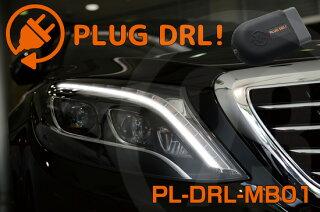 PLUGDRL����륻�ǥ��٥�ĥǥ��饤��forMercedes-BenzPL-DRL-MB01