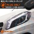 PLUG DRL!メルセデスベンツデイライト for Mercedes-Benz PL-DRL-MB01