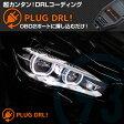 【ポイント15倍】スーパープライスセール PLUG DRL!BMWデイライト for BMW-F/BMW-i(プラグコンセプト)