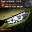 在庫限りのSuperSale!PLUG DRL!BMWデイライト for BMW-F/BMW-i(プラグコンセプト)