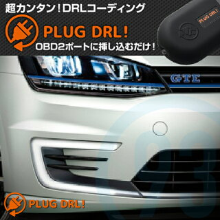 PLUGDRL��VW�ǥ��饤��forVW-GOLF7(�ץ饰���ץ�)PL-DRL-V001(NEW������)