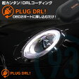 PLUG DRL!MINIデイライト for MINI-Fxx系 NEWタイプ(プラグコンセプト)BMW_MINI