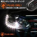 リカバリーモード搭載!PLUG DRL VWデイライト for VW-POLO_6R(プラグコンセプト)PL2-DRL-V001(NEWタイプ)
