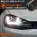 リカバリーモード搭載!PLUG DRL VWデイライトfor VW-GOLF7Variant(プラグコンセプト)PL2-DRL-V001(NEWタイプ)