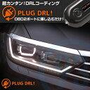 リカバリーモード搭載!PLUG_DRL VWデイライト for VW-PASSAT-VARIANT-B8(プラグコンセプト)PL2-DRL-V001(NEWタイ...