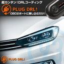リカバリーモード搭載!PLUG_DRL VWデイライト for VW-GOLF-TOURAN-1T(プラグコンセプト)PL2-DRL-V001(NEWタイプ)