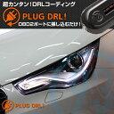 リカバリーモード搭載!PLUG_DRL AUDIデイライト for AUDI-A/S1(プラグコンセプト)PL2-DRL-A001