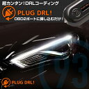 リカバリーモード搭載!PLUG_DRL AUDIデイライト for AUDI-A3/S3/RS3(プラグコンセプト)PL2-DRL-A001