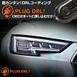 リカバリモード搭載!PLUG_DRL AUDIデイライト for NEW AUDI-A4(8W/B9)(プラグコンセプト) PL2-DRL-A001