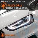 リカバリーモード搭載!PLUG_DRL AUDIデイライト for AUDI-A/S/RS4(プラグコンセプト) PL2-DRL-A001