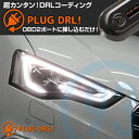 リカバリーモード搭載!PLUG_DRL AUDIデイライト for AUDI-A/S/RS5(プラグコンセプト) PL2-DRL-A001