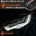 リカバリーモード搭載!PLUG_DRL AUDIデイライト for AUDI-A6/S6/RS6(プラグコンセプト) PL2-DRL-A001