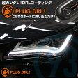 リカバリモード搭載!PLUG_DRL AUDIデイライト for AUDI-A/S/RS7 Sportback(プラグコンセプト)PL2-DRL-A001