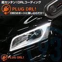 リカバリーモード搭載!PLUG_DRL AUDIデイライト for AUDI-Q/SQ5(プラグコンセプト)PL2-DRL-A001