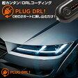 リカバリーモード搭載!PLUG_DRL AUDIデイライト for AUDI-TT/TTS(プラグコンセプト)PL2-DRL-A01