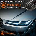 リカバリーモード搭載!PLUG_DRL AUDIデイライト for AUDI-TT/TTS(プラグコンセプト)PL2-DRL-A001