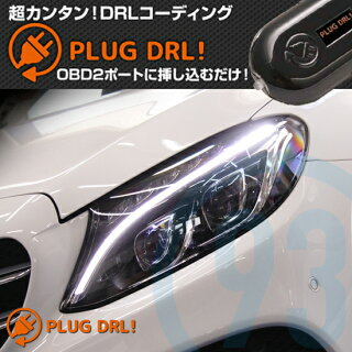 リカバリーモード搭載!PLUGDRL!メルセデスベンツデイライトforMercedes-BenzPL-DRL-MB01