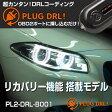 リカバリーモード搭載!PLUG DRL Ver.2!BMWデイライト for BMW-F/BMW-i(プラグコンセプト)NEWタイプ