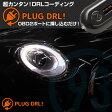 リカバリーモード搭載!PLUG DRL!MINIデイライト for MINI-Fxx系 PL2-DRL-M001(プラグコンセプト)※PL-DRL-M001