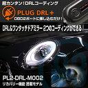 PLUG DRL Plus! for MINI 2つのコーディングが同時にできるPLUG DRL PL2-DRL-M002 ※リカバリーモード搭載 NEWタイプ
