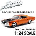 DODGE - ワイルドスピード ミニカー1/24 ダイキャスト Dom's PLYMOUTH ROAD RUNNER/97126【Jadatoys】
