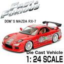 ワイルドスピード ミニカー1/24 ダイキャスト Dom's...