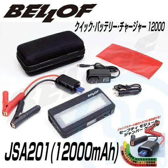 ベロフBELLOF クイックバッテリーチャージャー 12000 JSA201 12000mAh 大容量タイプ