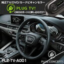 【リカバリーモード搭載】PLUG TV PL2-TV-A001 for Audi MMI 3G/MMI 3G Plus /MMI Navigation plus...