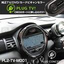 【Sale】リカバリーモード搭載 PLUG TV Ver.2.0!for MINI-F系 TV/DVDキャンセラー PL2-TV-M001(プラグコンセプト)N...