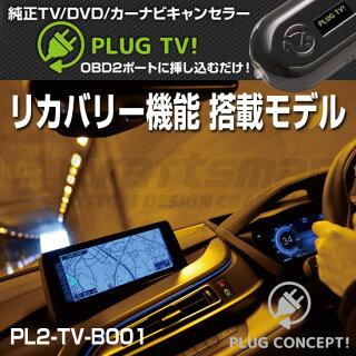 �ꥫ�Х�⡼����ܡ�NEWPLUGTV��forBMW-F��/BMW-i��PL2-TV-B001(�ץ饰���ץ�)