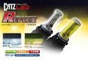 ホワイトとイエロー、2つのカラーが簡単に楽しめる純正交換LEDフォグバルブ!(FET CATZ REFLEX) CLC01/CLC02/CLC03